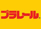 NHN Japanとタカラトミーエンタメディア、「プラレール」のオンラインゲーム化について契約締結―年内にPCおよびスマートフォン向けに提供予定