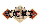 式姫草子、繁体字中国語版を香港、台湾、マレーシア、シンガポール、マカオにてサービス提供が決定