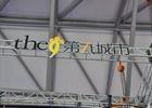 【ChinaJoy 2012】SONY ONLINE ENTERTAINMENTが贈るMMOFPS「PlanetSide2」一色に染まった第九城市ブースをレポート