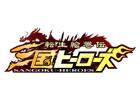 転生絵巻伝三国ヒーローズ、Famiポートで販売中の「GSコード」に対応開始