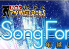Webパワードール、年末年始特別イベント「Song For New Years!」開催
