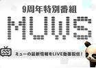 ミュー ~奇蹟の大地~、9周年特別番組「MUWS」で生抽選!