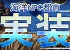 TheWAR2、洋上に新たな難敵が出現!上級者向けの新フィールド「海洋NPC都市」登場