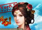 三国志SAGA、ゲームシステムをリニューアルするアップデートVer8.5が実装