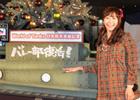 「World of Tanks」の日本戦車ツリー実装を記念したクリスマスツリー点灯式の模様を紹介―「ガールズ&パンツァー」のボイス実装はもう間もなく?