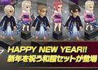シャドウ・オブ・エクリプス、召喚ガチャに新年を祝う和服衣装セットが登場