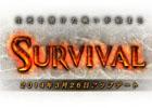 シルクロードレボリューション、対人戦コンテンツ「サバイバルアリーナ」を実装するアップデート「Survival」を実施