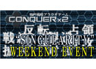 "CONQUERx2、週末限定の条件変動イベント「WEEKEND""SINGULARITY""」が5月9日より開催"