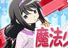 魔法少女まどか☆マギカ オンライン、遊園地をテーマにしたレイドイベント「魔法少女たちと遊園地~みんなの遊園地を守れ!~」が実施