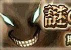 「ゴールデンロアV」緊急イベント「謎の軍団を撃退せよ!」が10月10日より開催!イベント固有称号や強力な装備品を手に入れよう