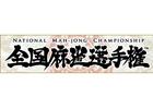 「Maru-Jan」賞金総額1000万円の麻雀大会「第3回全国麻雀選手権」が開幕!予選参加も受付中