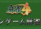 「麻雀4:ハンゲーム」第5回ハンゲーム杯の予選がスタート!決勝にはプロ雀士&ゲスト対局者が参戦