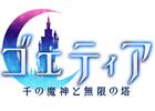魔神を使役して階層世界を制覇するマルチバトルRPG「ゴエティア -千の魔神と無限の塔-」が発表―11月末にOBT実施決定
