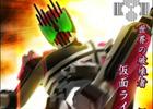 「仮面ライダー メガトンスマッシュ」ディケイド、オーズ、フォーゼが登場する「限定プレミアムガシャ」が開催!