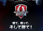 「World of Tanks」大会賞金総額は3億越え!世界一のチームを決定する「The Wargaming.net League Grand Finals 2016」が4月8・9日に開催