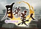 天下×美女の肉食系RPG「月華美人~七つの神器~」が事前登録開始!VIP体験カードや各種アイテムがもらえるキャンペーンも実施