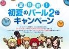 エヌ・シー・ジャパン、「夏目前!初夏のパール2倍キャンペーン」を開催!