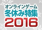 クリスマスとお正月は限定コスチュームでキメろ!「オンラインゲーム冬休み特集 2016」