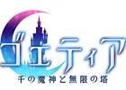 「ゴエティア -千の魔神と無限の塔-」1周年を記念した「1st Anniversary 大キャンペーン!」が開催!