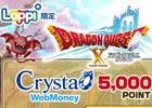 LoppiでCrysta専用WebMoneyを買ってアイテムをGET!「ドラゴンクエストX」春のWebMoneyキャンペーンを実施