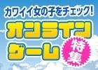【オンラインゲーム夏休み特集2017】夏休みはかわいい女の子と一緒に遊ぼう!