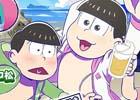 「おそ松さん ダメ松.コレクション」6つ子の夏休みをテーマにしたイベント「ニート・オン・ザ・ビーチ」が開催!