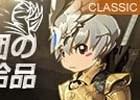 「リネージュII」新アイテムゲットのチャンス!「ヴァルタス騎士団の秘密の補給品」イベントが本日スタート