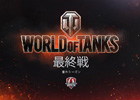 "賞金総額300,000ドル「Wargaming.net League APAC Extended Season 2017」の終着点 ""Final Battle""が開催"
