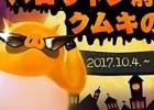「タワー オブ アイオン」イベント「ハロウィン前哨戦!クムキの巣窟」が開催!栄養いっぱいニンジンを倒して経験値を手に入れよう