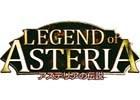 新作ブラウザゲーム「アステリアの伝説」の正式サービスが10月12日よりスタート!開始後は各種キャンペーンやイベントを実施予定