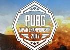 「PUBG JAPAN CHAMPIONSHIP 2017 by DMM GAMES」参加チームならびにスケジュールが公開!