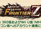 「モンスターハンター フロンティアZ」Xbox 360版/Wii U版とPC版のアカウント連携サービスが11月29日に開始!宮下氏、砂野氏による解説動画も公開