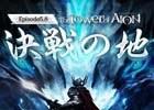「タワー オブ アイオン」次期アップデート「Episode5.8 決戦の地」ティザーサイトが公開!ログインキャンペーンやハロウィンイベントも