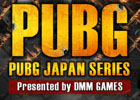 DMM GAMES、「PLAYERUNKNOWN'S BATTLEGROUNDS」にてプロリーグ設立を目指した公式大会「PUBG JAPAN SERIES」の開催を発表