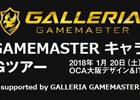 「PLAYERUNKNOWN'S BATTLEGROUNDS」のオフラインイベント「GALLERIA GAMEMASTER キャラバン PUBGツアー in 大阪」参加受付開始