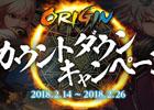 「アラド戦記」大型アップデートSeason6 Act1「ORIGIN」カウントダウンキャンペーンが開催!