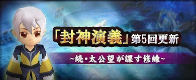 "「M2-神甲天翔伝-」""封神演義""の新たな任務が開始!3月ログインボーナスで「桜吹雪装備」ゲットのチャンス"