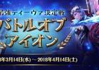 「タワー オブ アイオン」最強ディーヴァ決定戦「バトルオブアイオン」が開催決定!大会エントリーもスタート
