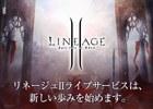 「リネージュII」新たな冒険の幕開けを予感させるティザーサイトが公開!