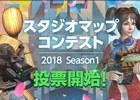 「カウンターストライクオンライン」スタジオマップコンテスト2018 Season1のプレイヤー投票が開始!スタジオモードに新装置も