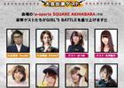 「PUBG」女性限定大会「PUBG GIRLS BATTLE」大会出場選手と全出演ゲストが公開!
