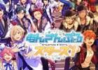 青春×アイドル×高校生!「あんさんぶるスターズ!」PC版の事前登録受付がDMM GAMESにて開始