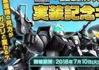 「ガンダムジオラマフロント」新シリーズ実装記念キャンペーンが開催!新ユニットも登場
