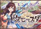 新作HTML5ゲーム「ケモニスタオンライン」の事前登録が開始!かわいいケモノたちが登場するターン性MMORPG
