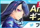 「UNITIA 神託の使徒×終焉の女神」サービス開始日が7月31日に決定!