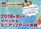 「ラグナロクオンライン」8月のイベント&アップデート情報が公開!「イリュージョンダンジョン」の第2弾や実装記念イベントも開催