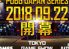 「PLAYERUNKNOWN'S BATTLEGROUNDS」DMM GAMES主催の日本における公式リーグ「PUBG JAPAN SERIES 2018 Season1」が開催決定!