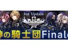 「マビノギ」メインストリームG21「神の騎士団 Finale」3rdアップデートが実装!