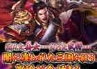 闇に覆われた三国を救うMMORPG「百戦恋磨」の事前登録が開始!