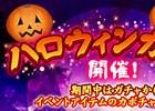 「覇道-HADO-」ハロウィンイベントが開催!イベント限定称号「カボチャ王」をゲットしよう